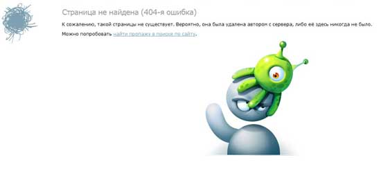 habrahabr404 99 Creative 404 Error Pages